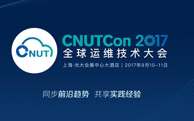 CNUTCon 全球运维技术大会2017
