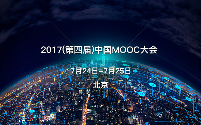 2017(第四届)中国MOOC大会