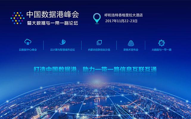 2017中国数据港峰会暨大数据与一带一路论坛