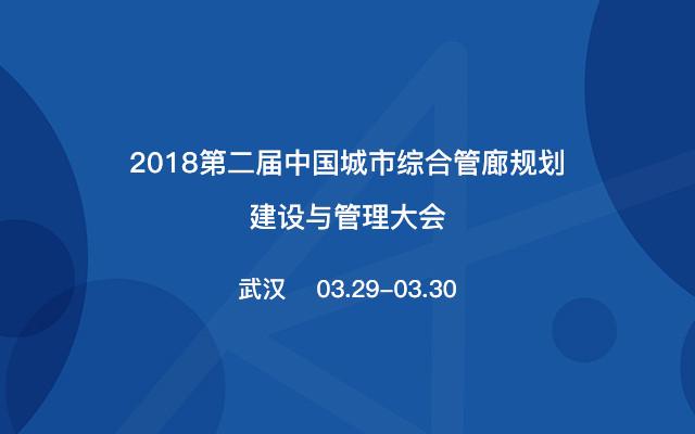 第二届中国城市综合管廊规划建设与管理大会