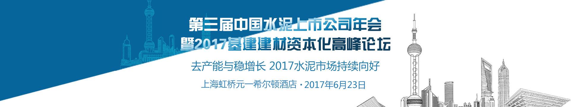 第三届中国水泥上市公司年会暨2017基建建材资本化高峰论坛