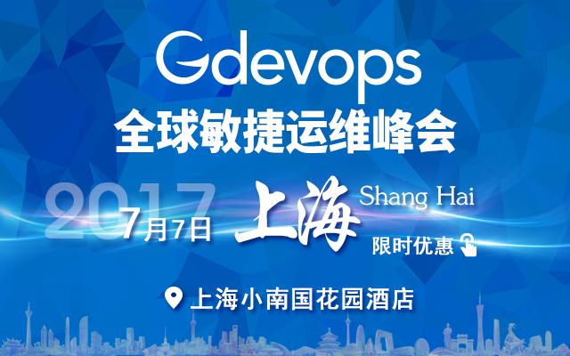 Gdevops-2017全球敏捷运维峰会-上海
