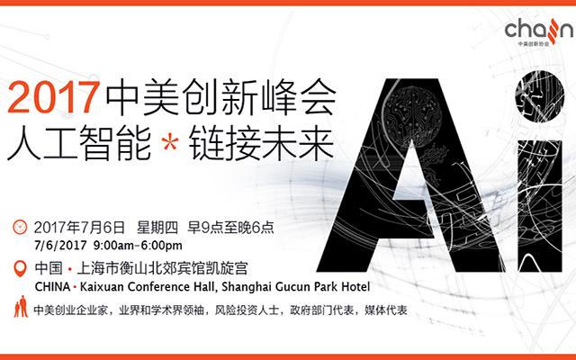 """2017中美创新峰会 -""""人工智能链接未来"""""""