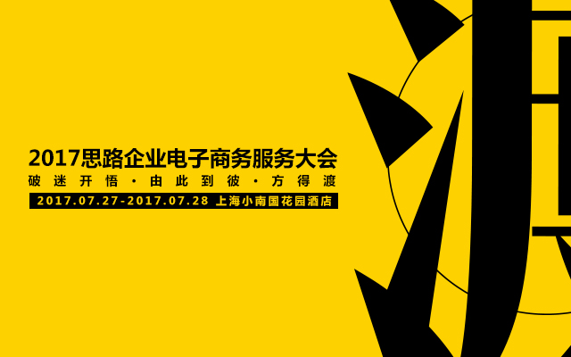 2017思路企业电子商务服务大会 Siilu E-commerce Service Conference