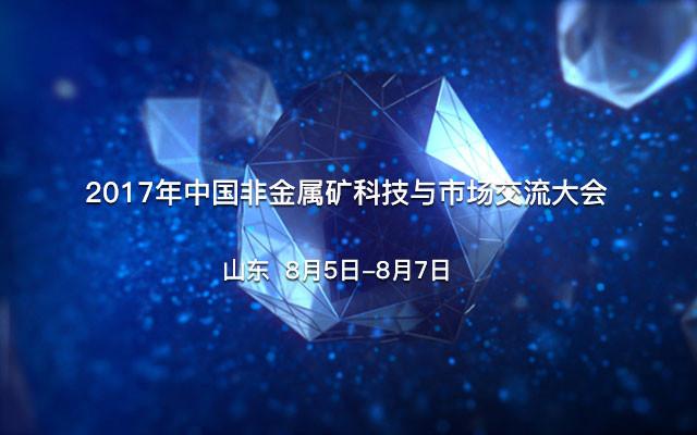 2017年中国非金属矿科技与市场交流大会