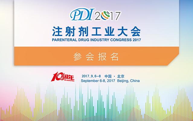 2017注射剂工业大会