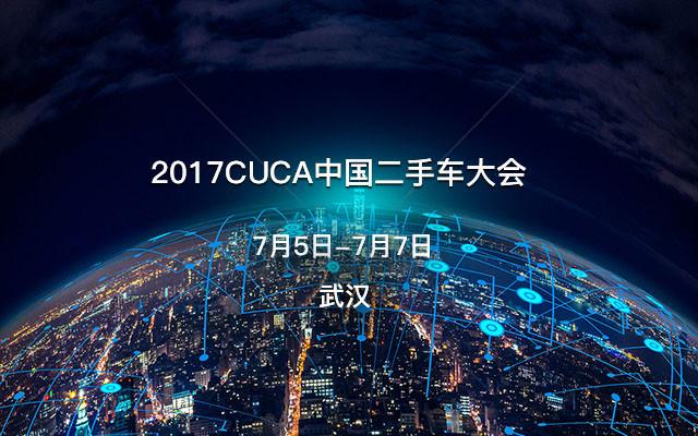 2017CUCA中国二手车大会