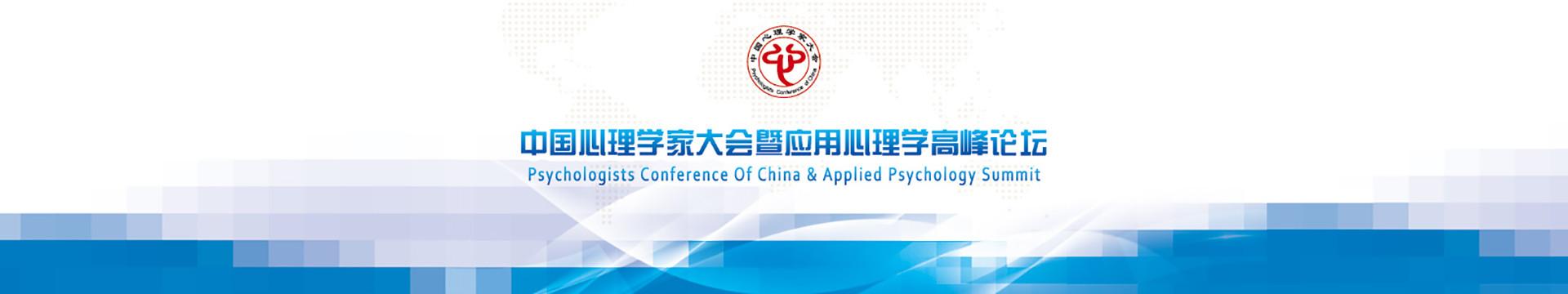 2017第十一届中国心理学家大会暨应用心理学高峰论坛