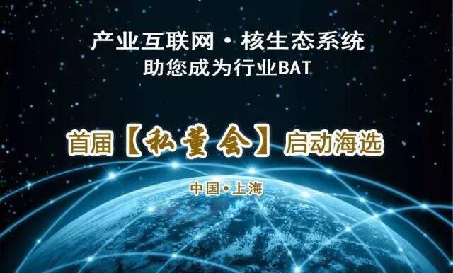 2017唐骏私董会