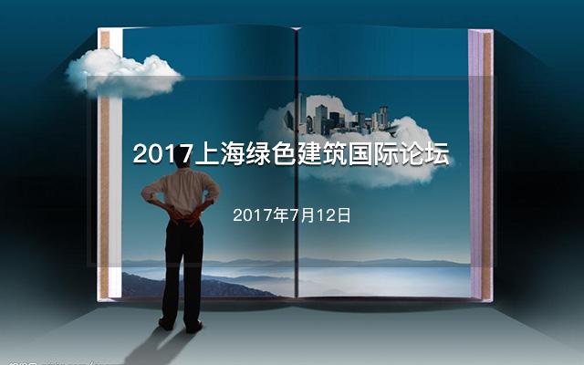 2017上海绿色建筑国际论坛