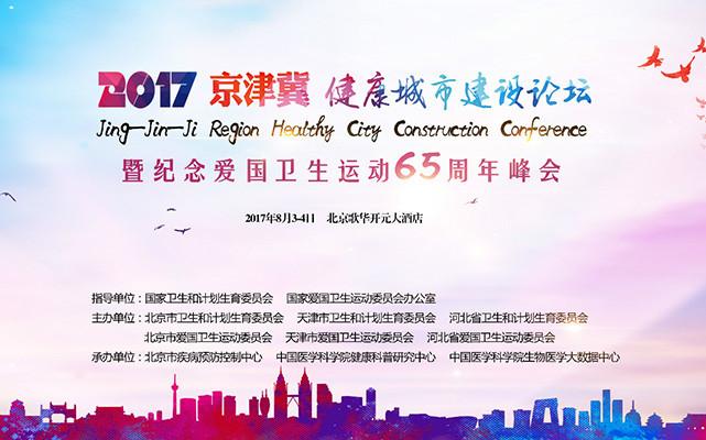 2017京津冀健康城市论坛暨纪念爱国卫生运动65周年峰会