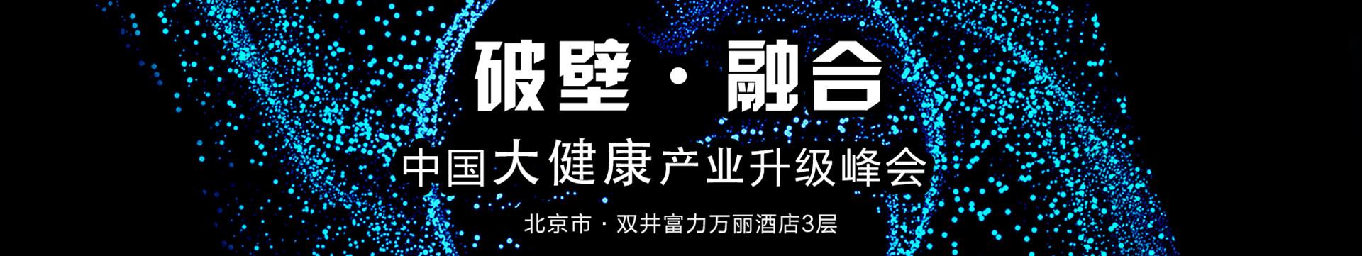 亿欧2017中国大健康产业升级峰会