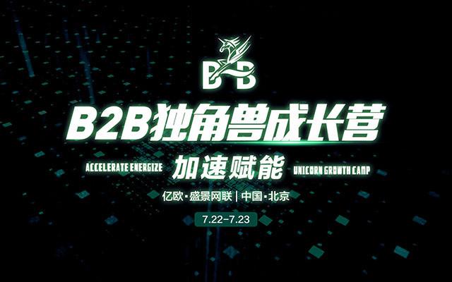 2017亿欧B2B独角兽成长营