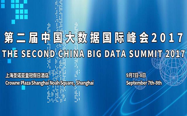 2017第二届中国大数据国际峰会