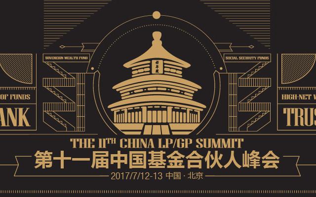 2017第十一届中国基金合伙人峰会