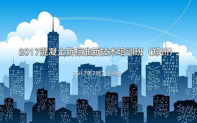 2017混凝土新标准新技术培训班(郑州)