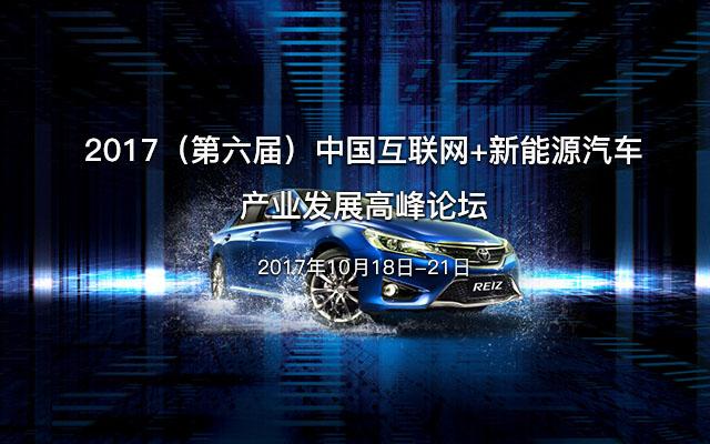 2017(第六届)中国互联网+新能源汽车产业发展高峰论坛