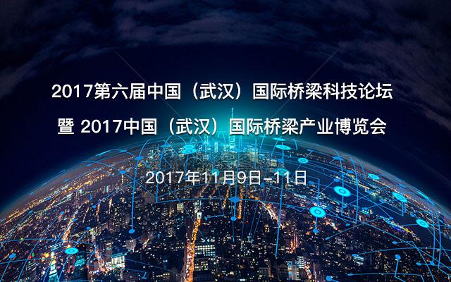 2017第六届中国(武汉)国际桥梁科技论坛暨 2017中国(武汉)国际桥梁产业博览会