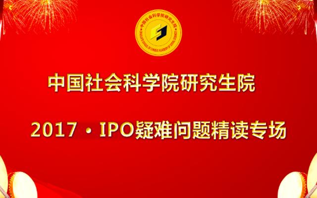 2017中国IPO上市疑难问题精解专场