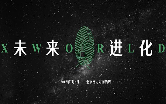 2017 XWorld——未来世界进化指南