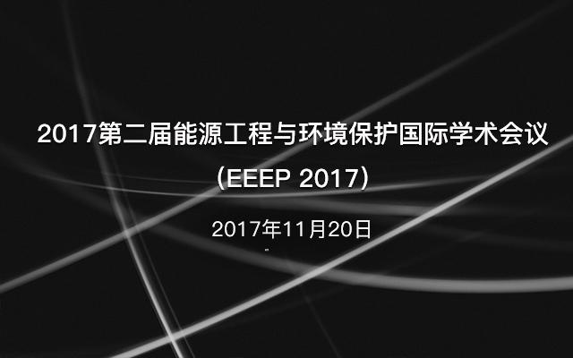2017第二届能源工程与环境保护国际学术会议(EEEP 2017)