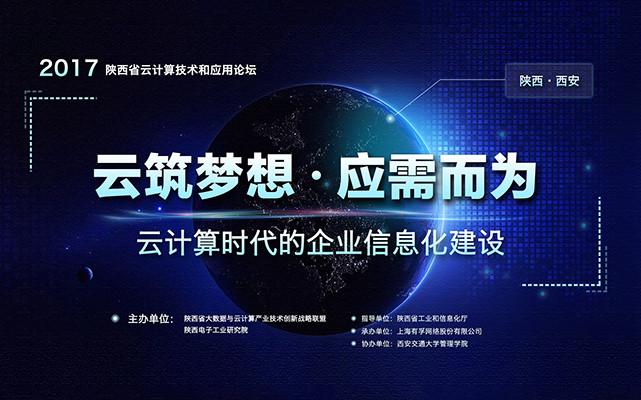 2017陕西省云计算技术和应用论坛