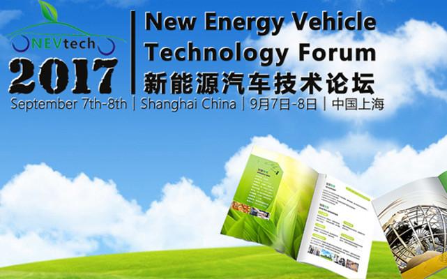 新能源汽车技术论坛2017