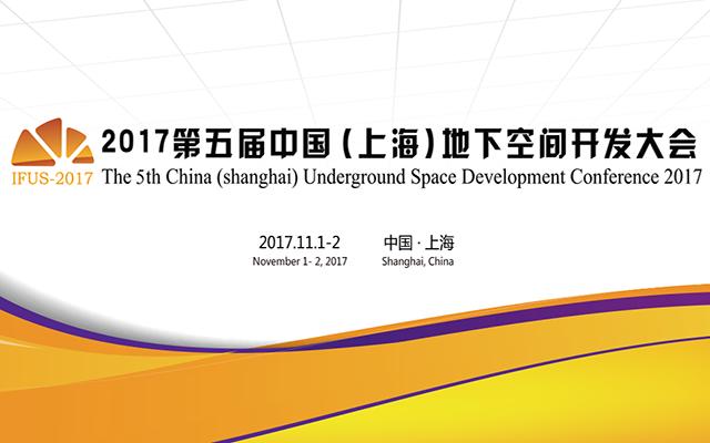2017第五届中国(上海)地下空间开发大会