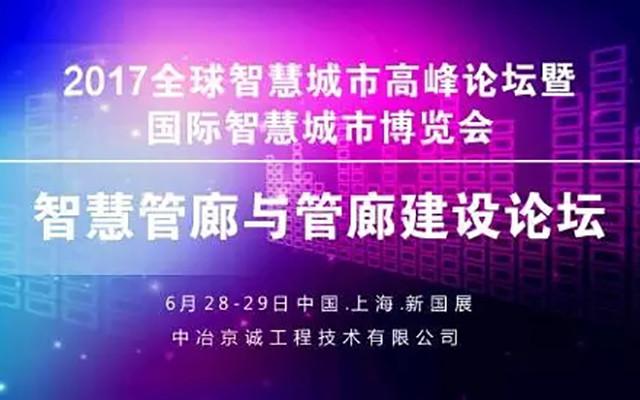 2017全球智慧城市高峰论坛暨国际智慧城市博览会