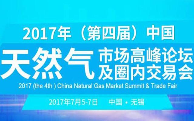 2017第四届中国天然气市场高峰论坛及圈内交易会