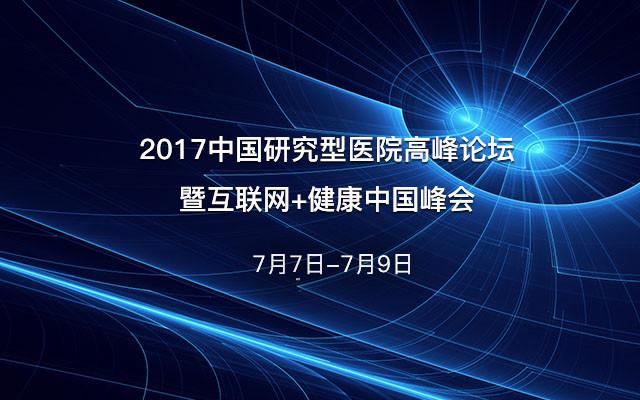 2017中国研究型医院高峰论坛暨互联网+健康中国峰会