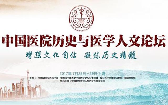 2017中国医院历史与医学人文论坛