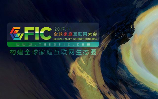 GFIC 2017全球家庭互联网大会