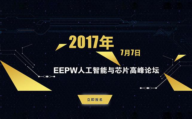 EEPW 2017人工智能与芯片高峰论坛