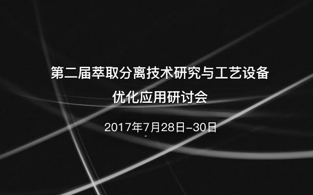 第二届萃取分离技术研究与工艺设备优化应用研讨会