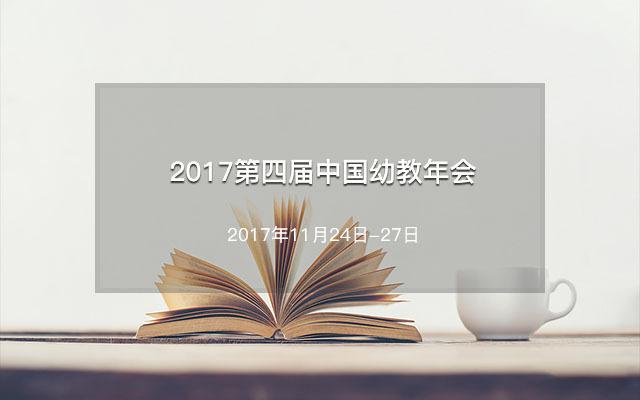 2017第四届中国幼教年会