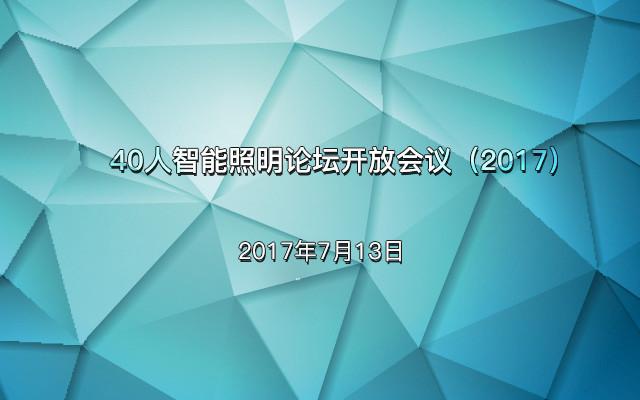 40人智能照明论坛开放会议(2017)