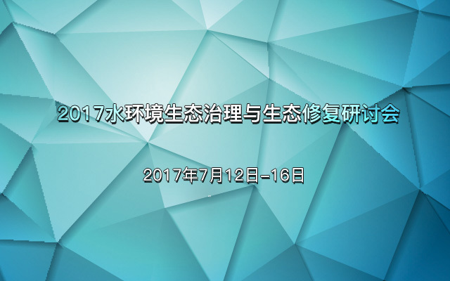 2017水环境生态治理与生态修复研讨会