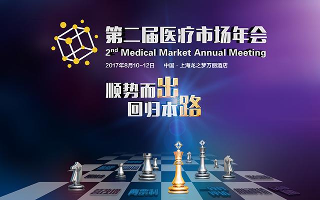 第二届医疗市场年会:顺势而出回归本路