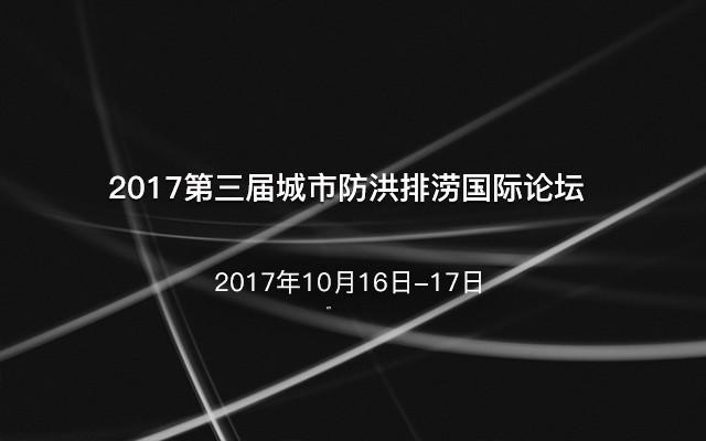 2017第三届城市防洪排涝国际论坛