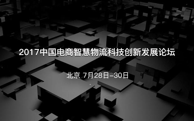 2017中国电商智慧物流科技创新发展论坛