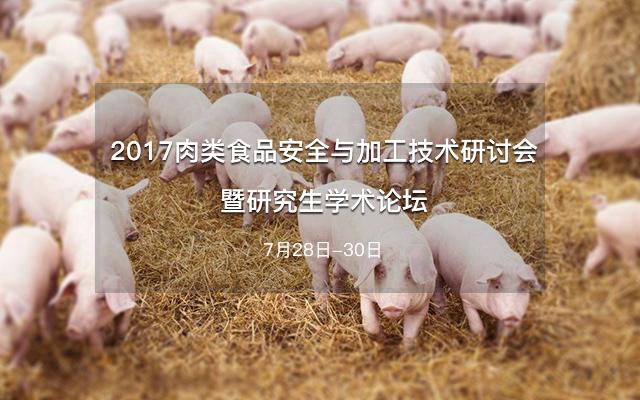 2017肉类食品安全与加工技术研讨会暨研究生学术论坛