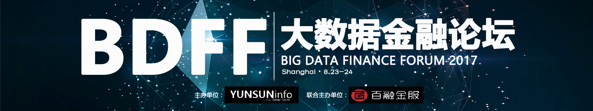 BDFF 2017大数据金融论坛