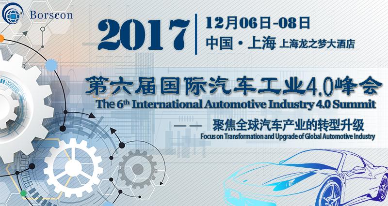 2017第六届国际汽车工业4.0峰会