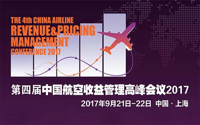 2017第四届中国航空收益管理高峰论坛