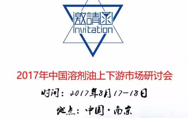 2017年中国溶剂油上下游市场研讨会