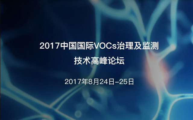 2017中国国际VOCs治理及监测技术高峰论坛