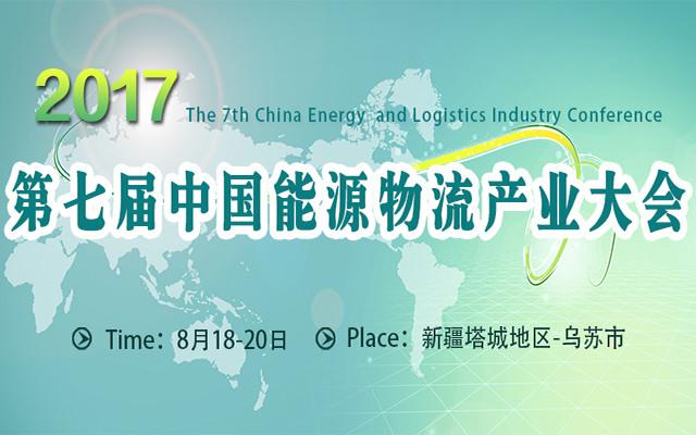 2017第七届中国能源物流产业大会