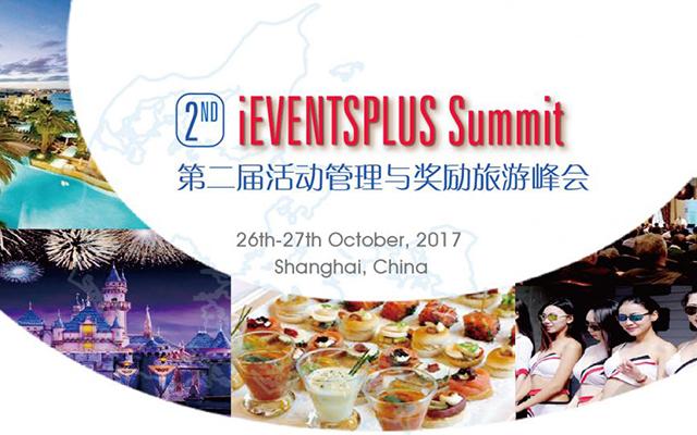 2017第二届活动管理及奖励旅游峰会