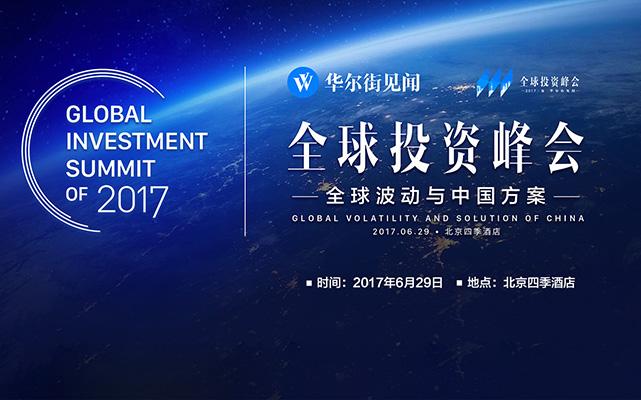 2017华尔街见闻全球投资峰会—夏季峰会
